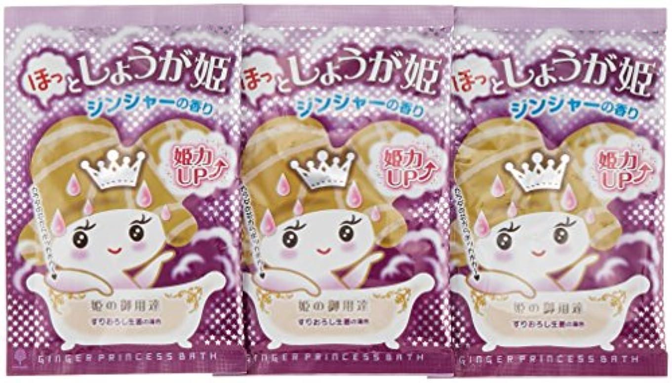 思春期の苦太陽紀陽除虫菊 『入浴剤 まとめ買い』 ほっとしょうが姫 ジンジャーの香り 3包セット