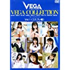 VEGA COLLECTION Vol.1 〈コスプレ編〉 [DVD]