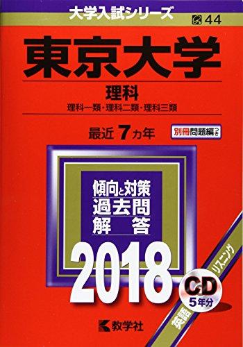 東京大学(理科) (2018年版大学入試シリーズ)