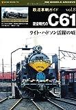 鉄道車輌ガイド8〔現役時代のC61〕 (NEKO MOOK 1752 RM MODELS ARCHIVE)