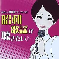 昭和歌謡が聴きたい!~懐かしの歌姫コレクション