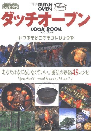 ダッチオーブンクックブック―魔法の鉄鍋でつくる45レシピ (タツミムック―Do楽BOOKSシリーズ)の詳細を見る
