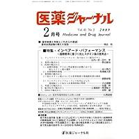 医薬ジャーナル 2009年 02月号 [雑誌]