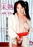 未熟 野咲里華~現役柔道部少女の微乳~ [DVD]