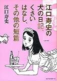 江口寿史の犬の日記、くさいはなし、その他の短篇 / 江口 寿史 のシリーズ情報を見る