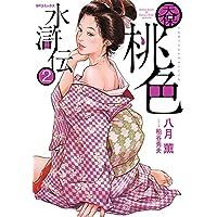 天保桃色水滸伝 2 (SPコミックス)