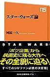 スター・ウォーズ論 (NHK出版新書)