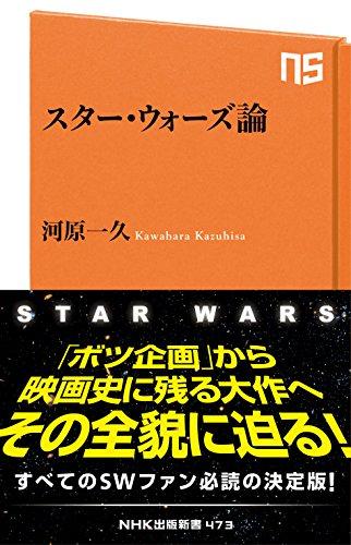 スター・ウォーズ論 (NHK出版新書)の詳細を見る