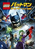 LEGO(R)バットマン:ザ・ムービー〈ヒーロー大集合〉 [DVD]
