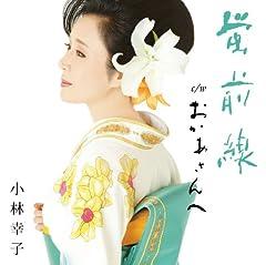 小林幸子「蛍前線」のジャケット画像