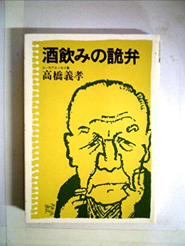 酒飲みの詭弁―ユーモアエッセイ集 (1974年)