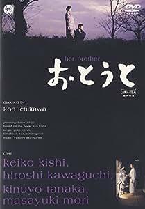 おとうと [DVD]