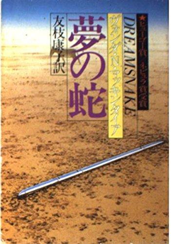 夢の蛇 (ハヤカワ文庫SF)