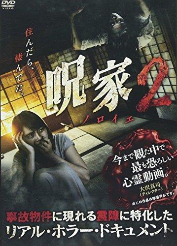 呪【ノロイエ】家2 [DVD]