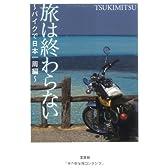 旅は終わらない~バイクで日本一周編~