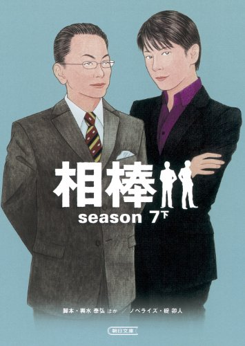 相棒 season7(下) (朝日文庫)の詳細を見る