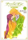 完結版 アーシアン 5 別巻 秘密の花園 (創美社コミック文庫)