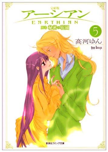 完結版 アーシアン 5 別巻 秘密の花園 (創美社コミック文庫)の詳細を見る