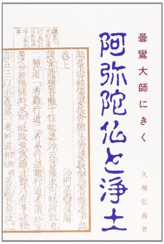 阿弥陀仏と浄土―曇鸞大師にきく