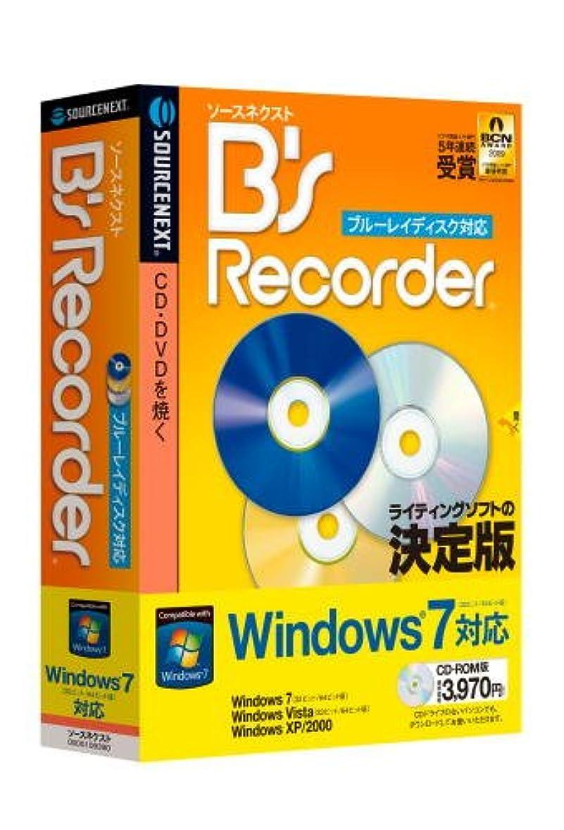 レッドデート曇った市民権ソースネクスト B's Recorder Windows 7対応版