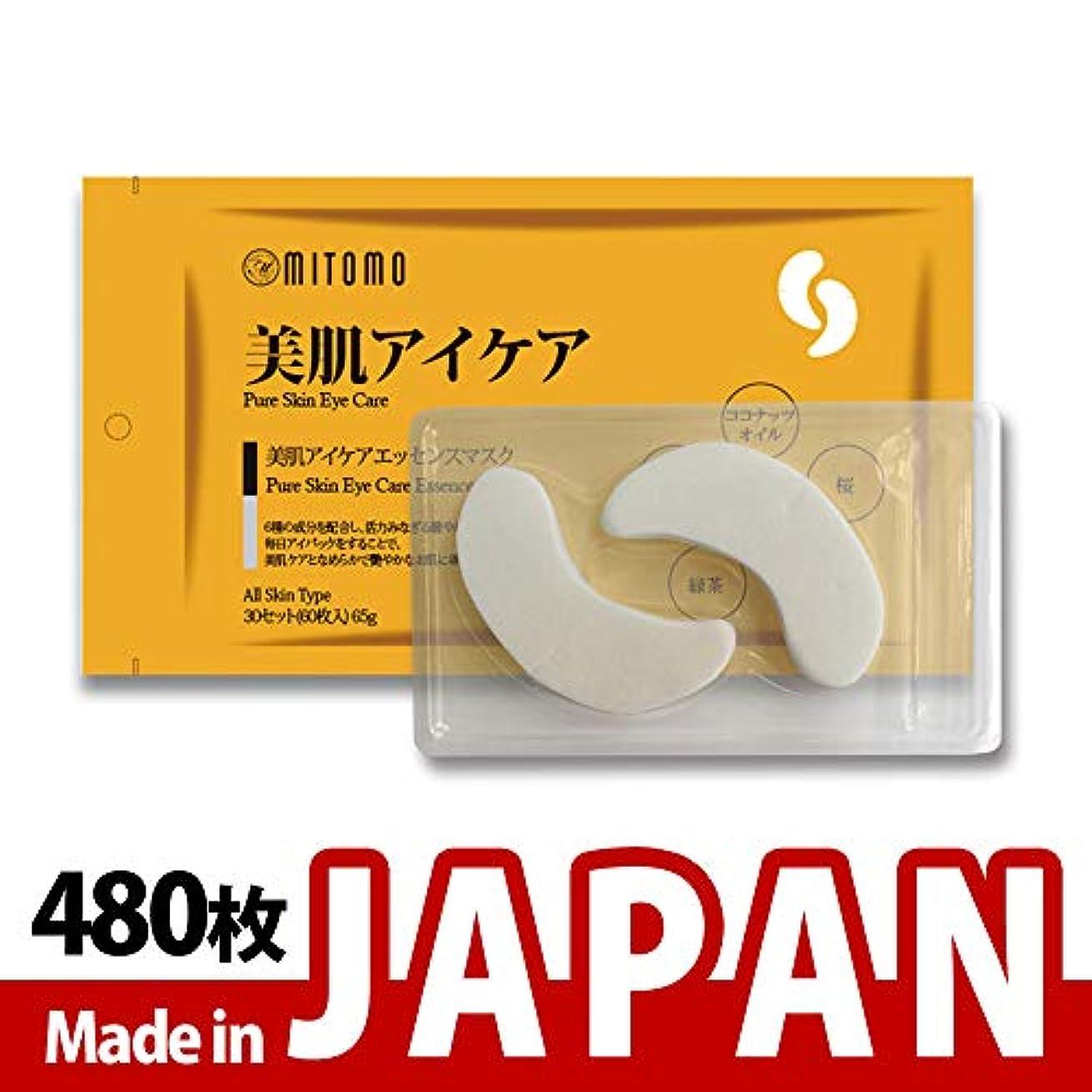 リベラルとしてヒステリックMITOMO【MC005-A-0】日本製シートマスク/60枚入り/480枚/美容液/マスクパック/送料無料