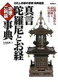 真言陀羅尼とお経功徳・ご利益事典 (わたしの家の宗教事典選書) 画像