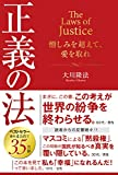 正義の法 法シリーズ