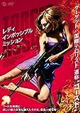 レディ・インポッシブル・ミッション [DVD]