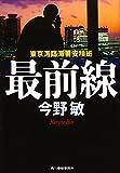 最前線―東京湾臨海署安積班 (ハルキ文庫)