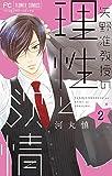 矢野准教授の理性と欲情(2) (フラワーコミックス)