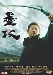 墨攻 [DVD]