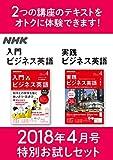 NHK 入門ビジネス英語 実践ビジネス英語 特別お試しセット 2018年 4月号 [雑誌] (NHKテキスト)