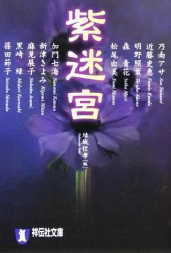 紫迷宮―女流作家ミステリー・アンソロジー (祥伝社文庫)の詳細を見る