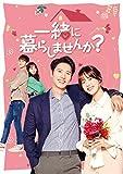 [DVD]一緒に暮らしませんか? DVD-BOX2