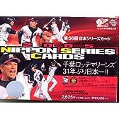 BBM 第56回日本シリーズカード
