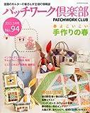 パッチワーク倶楽部 2013年 03月号 [雑誌] 画像