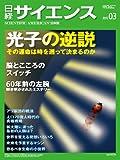 日経 サイエンス 2012年 03月号 [雑誌]