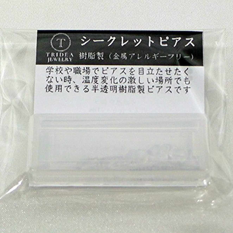 針楽観的閃光シークレットピアス 樹脂透明ピアス 金属アレルギーフリー ピアスホール維持に最適 (6セット)