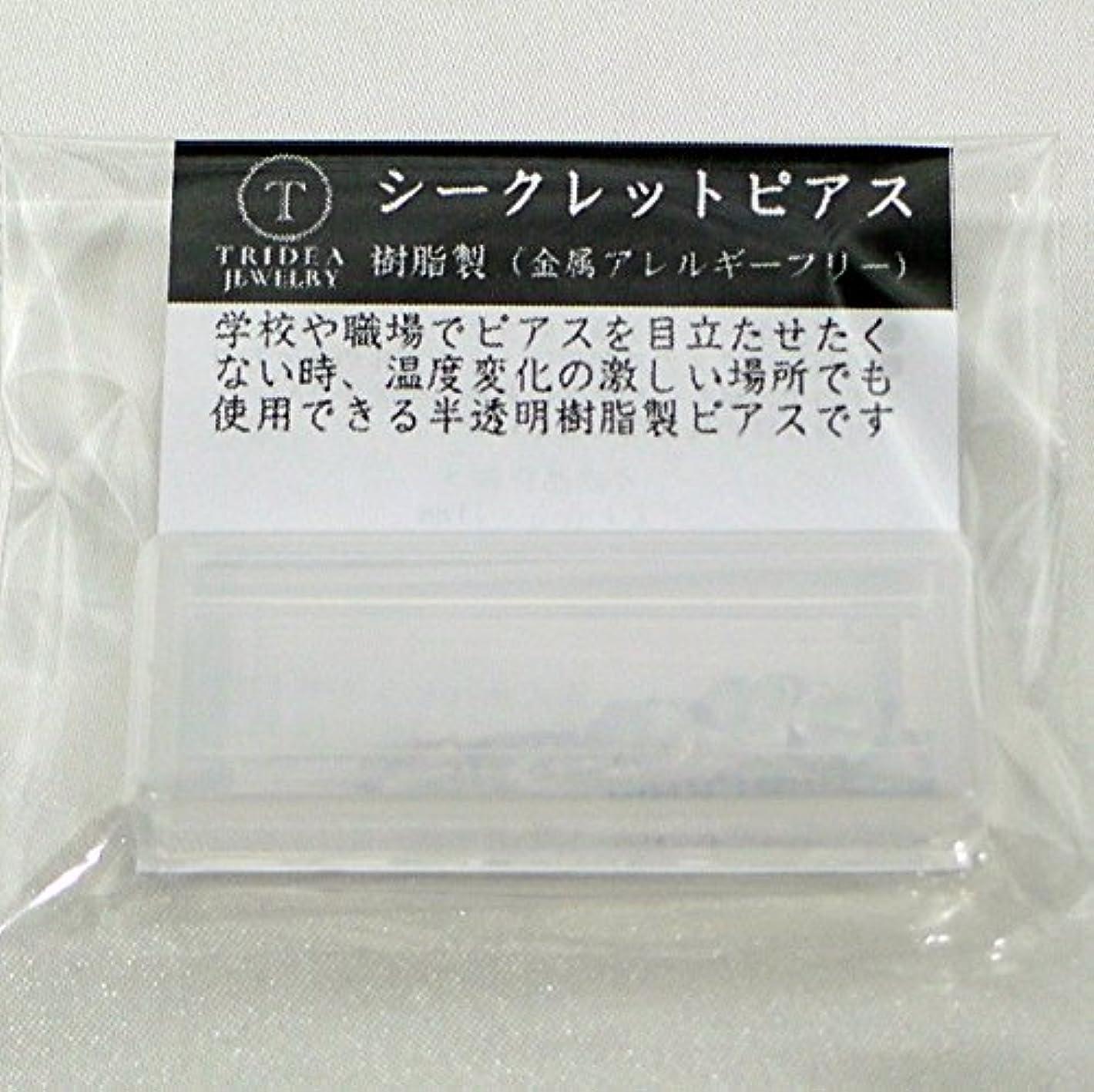 わずかな赤字粘液シークレットピアス 樹脂透明ピアス 金属アレルギーフリー ピアスホール維持に最適 (6セット)