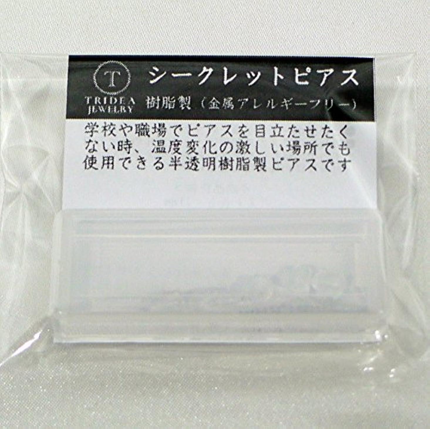 苦痛講師こねるシークレットピアス 樹脂透明ピアス 金属アレルギーフリー ピアスホール維持に最適 (6セット)