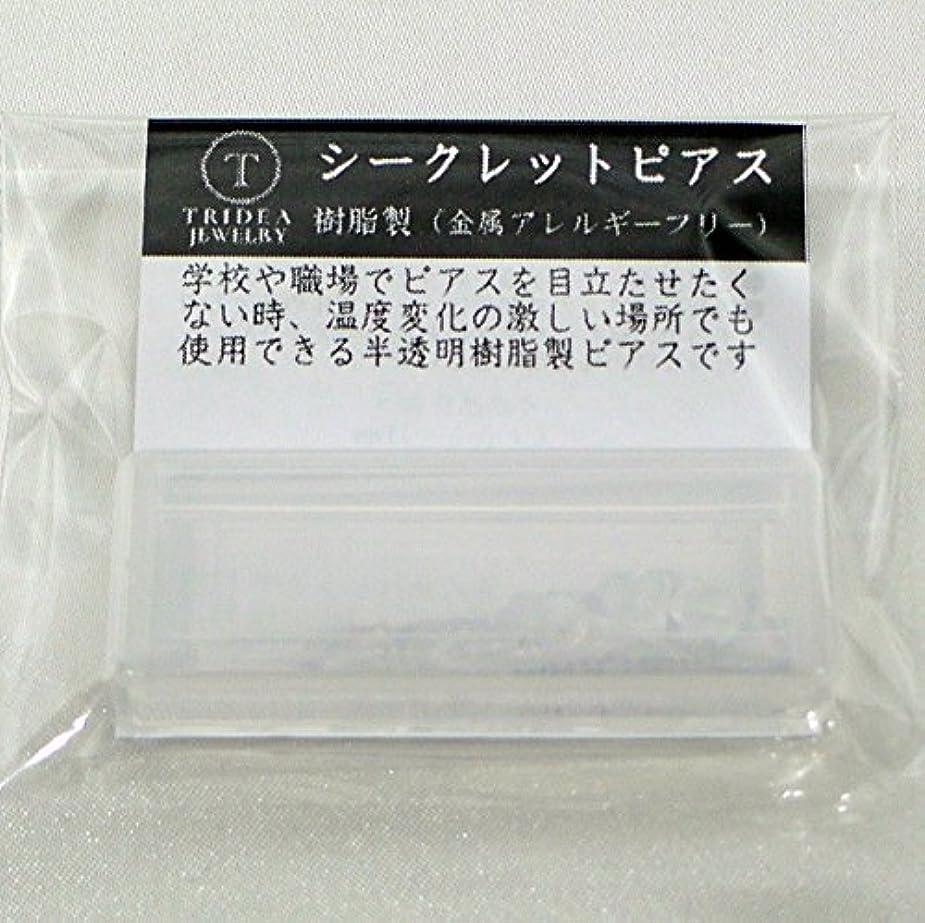きゅうりメタン持参シークレットピアス 樹脂透明ピアス 金属アレルギーフリー ピアスホール維持に最適 (6セット)