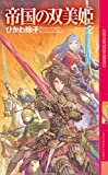 帝国の双美姫 2 (幻狼ファンタジアノベルス)