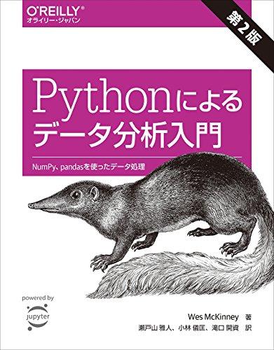 Pythonによるデータ分析入門 第2版 ―NumPy、pandasを使ったデータ処理の詳細を見る