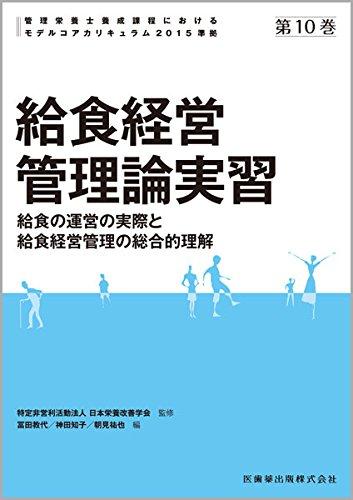 管理栄養士養成課程におけるモデルコアカリキュラム2015準拠  第10巻 給食経営管理論実習 給食の運営の実際と給食経営管理の総合的理解の詳細を見る