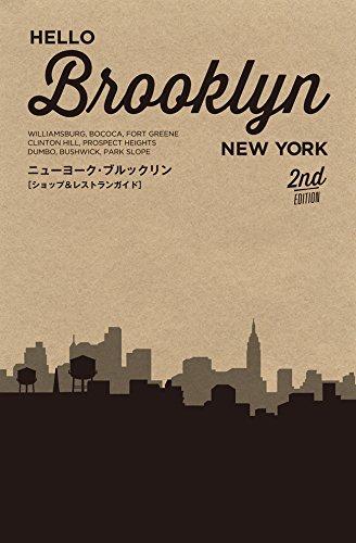 HELLO BROOKLYN(ハロー・ブルックリン)2nd EDITION(セカンドエディション) (TWJ books)