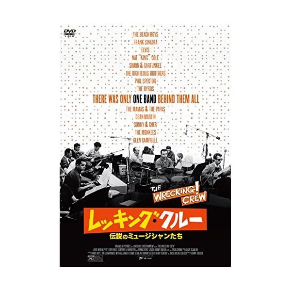 レッキング・クルー ~伝説のミュージシャンたち~...の商品画像