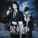 黒執事 オリジナル・サウンドトラック