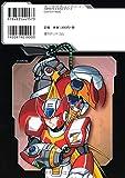 ロックマンX3 (2) (fukkan.com―コミック・ロックマンXシリーズ) 画像
