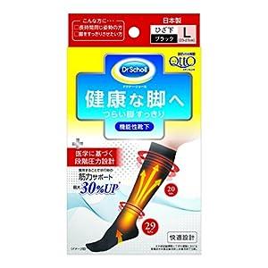 メディキュット 機能性靴下 男女兼用 着圧 加圧 ソックス L 立ち仕事 デスクワーク フライト用