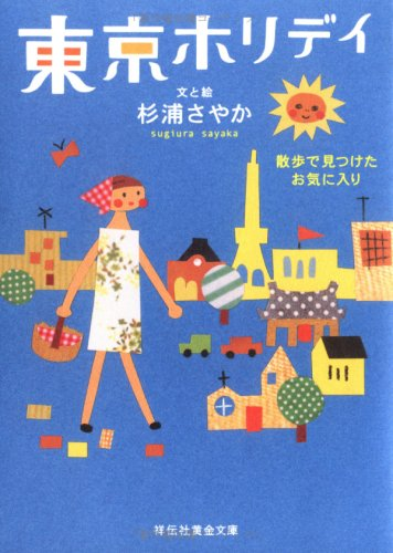東京ホリデイ―散歩で見つけたお気に入り (祥伝社黄金文庫)の詳細を見る